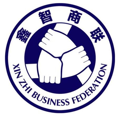 """标志   释义   鑫智商联   标志""""由三只相握的手、圆、中英高清图片"""