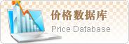 价格数据库