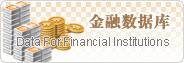 金融数据库